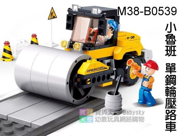 ◎寶貝天空◎【小魯班 M38-B0539 單鋼輪車壓路車】小顆粒,工程系列,壓路機,可與LEGO樂高積木組合玩