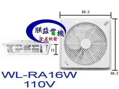 『朕益批發』威力 18吋 WL-RA16W 輕鋼架節能扇 輕鋼架循環扇 崁入式電風扇 太空扇 輕鋼架電風扇 天花板電風扇