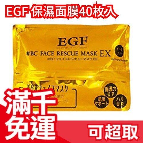 KATASE EGF 保濕面膜 40枚入 日本代購 超人氣 ❤JP Plus+