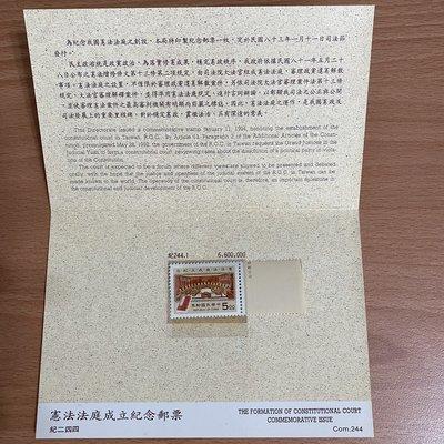 ❒倉庫大戰❒【 八十三年版發行 / 憲法法庭成立紀念郵票 首日封 】全新 / 83年1月1號