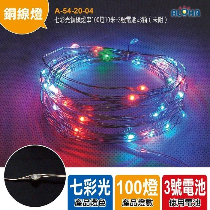 阿囉哈LED大賣場 led燈串【A-54-20-04】七彩光銅線燈串100燈-電池版 牆面佈置 聖誕燈 DIY燈