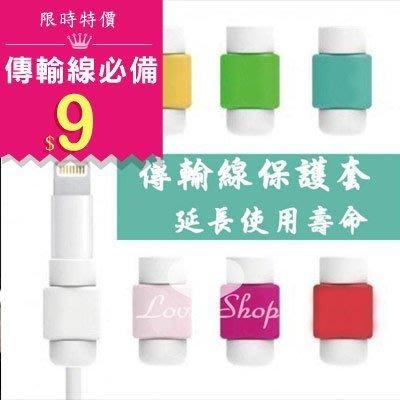 【只要1元】iphone6 plus/iphone4/5/6 傳輸線保護套  I線套 線保護套 電源線套手機套限購5組