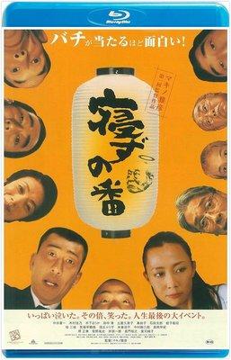 【藍光電影】通宵值班 / 守靈夜 / A HARDEST NIGHT!! (2005)