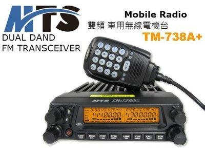 《實體店面》MTS TM-738A+ 雙頻. 無線電車機 LCD螢幕顏色可調 全雙工 獨立頻道設置 TM738A+
