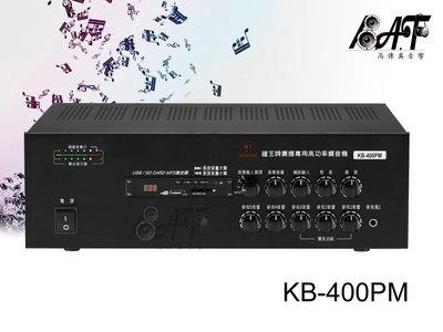 高傳真音響【 KB-400PM 】400W商用USB擴音機系列│適合公司、工廠、商店│鐘王
