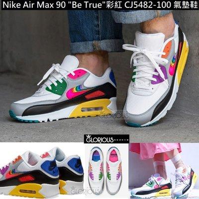 特賣 NIKE AIR MAX 90 BE TRUE 彩虹 CJ5482-100 男女 氣墊【GLORIOUS代購】