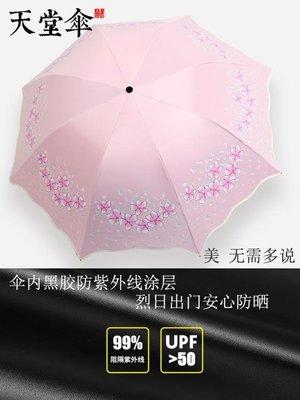 天堂傘防曬防紫外線女神太陽傘黑膠遮陽傘女小清新晴雨傘折疊兩用