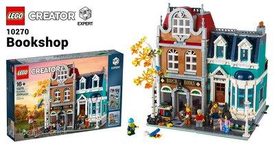 現貨 LEGO 10270 樂高  Creator Expert 街景系列  書店 Bookshop 全新未拆 公司貨