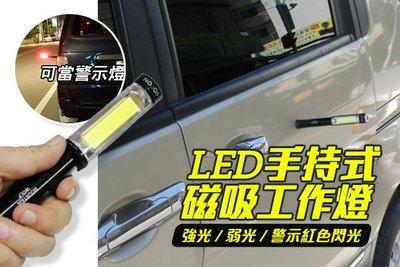 【NF156磁性COB工作燈】手握式cob手電筒 LED掌上型磁吸工作燈 演唱會螢光棒 汽車警示燈 閃光燈
