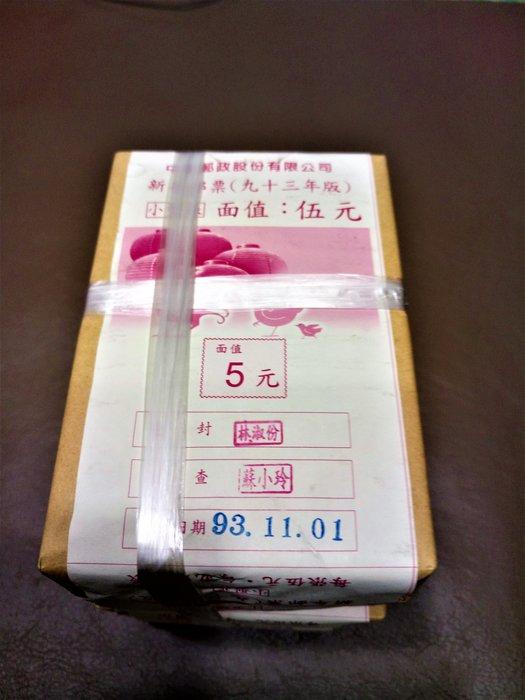 【有一套郵便局】台灣郵票 專˙特472 (93年)新年郵票 四輪雞 小全張 原封包200張5包一綑共1000張 上品