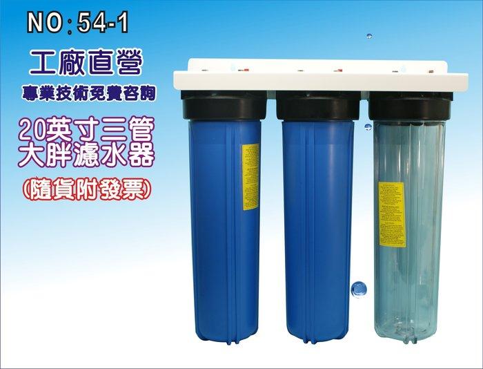 【龍門淨水】20吋大胖三管透藍濾水器 淨水器 水族 食品加工 水塔過濾器 地下水養殖(貨號54-1)