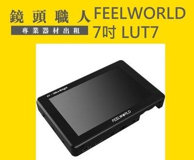 ☆鏡頭職人☆ ( 攝影機出租 )::: FeelWorld 富威德 LUT7 觸控 7吋 4K HDMI 監看螢幕 出租