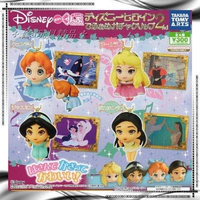 ✤ 修a玩具精品 ✤ ☾ 日本扭蛋 ☽ 大頭 迪士尼公主吊飾 第2彈 全4款 超可愛的小公主!