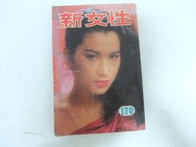 早期娛樂雜誌 新女性170 封面張瓊姿 徐貴櫻