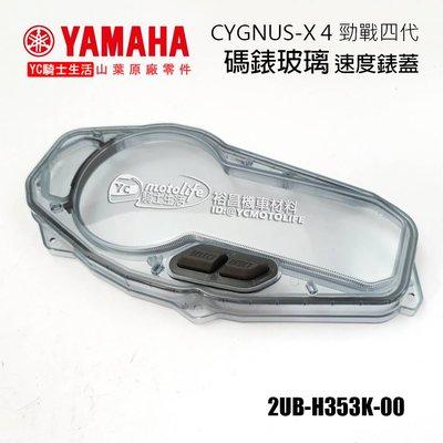 YC騎士生活_YAMAHA山葉原廠 碼錶玻璃 勁戰四代 儀錶板 蓋 儀表 液晶 碼表玻璃 新勁戰4代 2UB-H353K