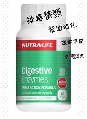 Nutra life紐樂酵素 60錠 預購
