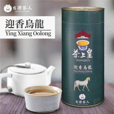 【台灣茶人】迎香烏龍(250g/罐)茶上皇系列
