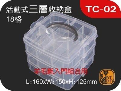 羊毛氈【活動式3層收納盒(小)TC-02】週邊工具 羊毛 羊毛氈 透明盒 收納盒