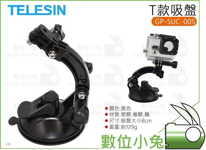 數位小兔【TELESIN T款吸盤 GP-SUC-005】GoPro 5 6 7 行車記錄 車用吸盤 固定支架