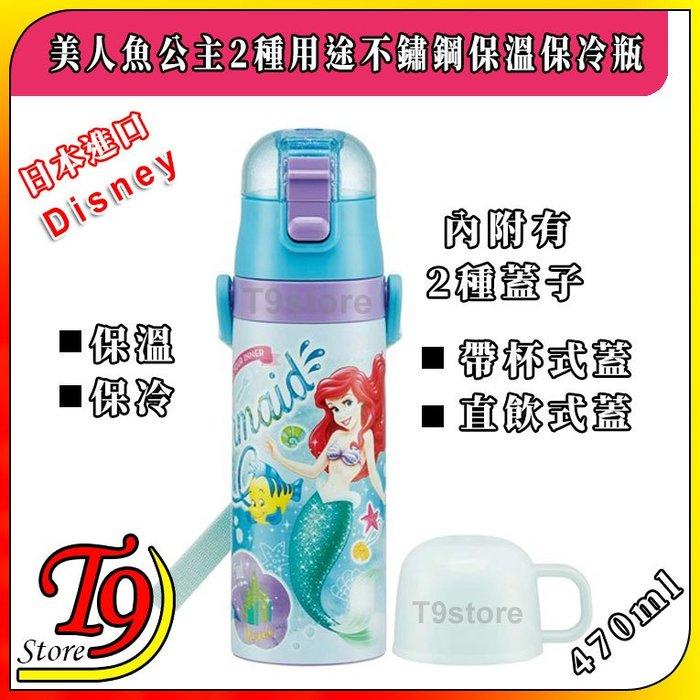 【T9store】日本進口 Disney (美人魚公主B) 2種用途 帶杯式 直飲式 不鏽鋼保溫保冷瓶 (470ml)