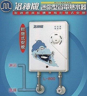 『幸福廚衛生活館』洛神牌 L-800 瞬間電熱水器 即熱型電熱水器  電熱水器專業製造商 品質保證 內附漏電斷路器
