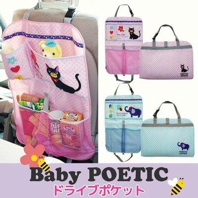 現貨到【新品限時優惠】全新日本正品 Baby POETIC 寶寶汽車掛袋 媽媽包