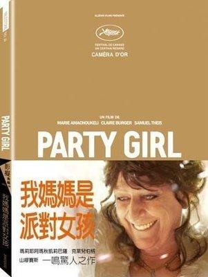 (全新未拆封)我媽媽是派對女孩 Party Girl DVD(得利公司貨)