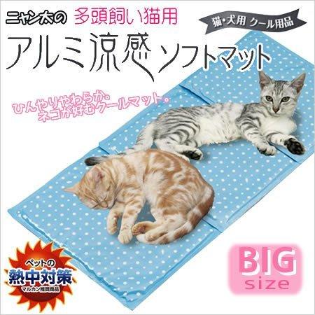 ☆寵輕鬆☆《日本Marukan》水玉點點鋁感貓用涼墊 CT-264 藍色 / 大尺寸【現貨】