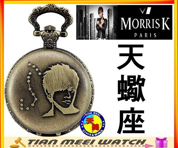 【天美鐘錶店家直營】【下殺↘超低價有保固】【羅志祥代言】全新原廠公司貨-MORRIS K-石英懷錶-天蠍座
