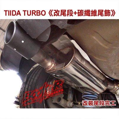 ◄立展進排氣BoosteR►TIIDA《改裝 排氣管 尾段/尾筒》提升排氣順暢,將馬力發揮極致,讓排氣聲浪低沉渾厚飽滿