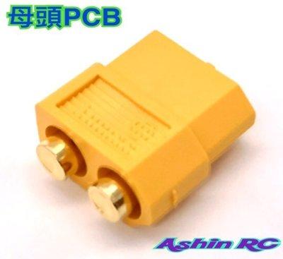 AMASS正品 母頭XT60 PCB板焊接專用(每顆價)