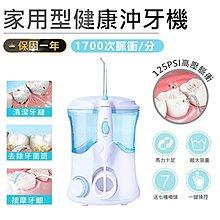 【家用型沖牙機】插電式沖牙機 洗牙機 牙齒沖洗器 家用型沖牙機 電動沖牙器 漱口水【AB161】
