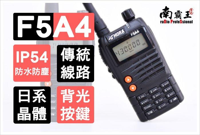 ~No.1南霸王~HORA F5A4 UHF 業餘型 對講機 無線電 日系功率晶體 背光按鍵 傳統線路 單頻 另有F5A