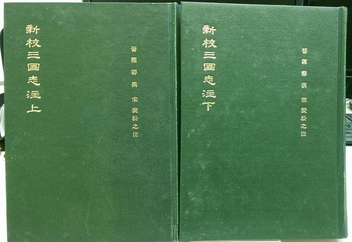 雅博客永安店--【新校三國志注 上、下2冊】世界書局(含運)