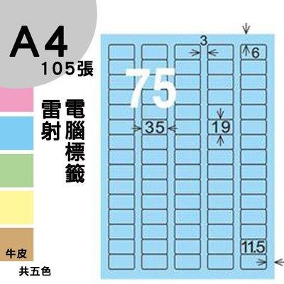 【兩盒免運】 龍德 電腦標籤紙 75格 LD-882-B-A  淺藍色 105張  影印 雷射 噴墨 三用 標籤 出貨