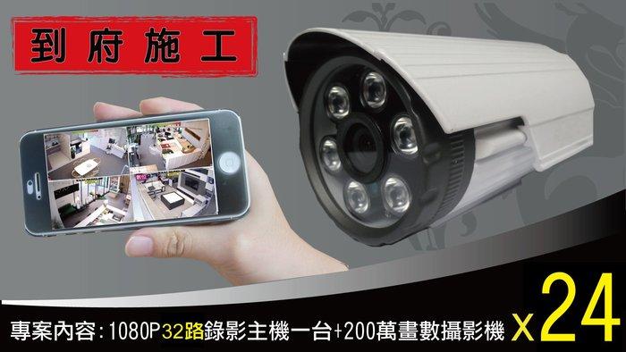 到府安裝 32路監控主機 含24隻1080P SONY 紅外線攝影機 搭6TB監控硬碟 含480米 線路配線