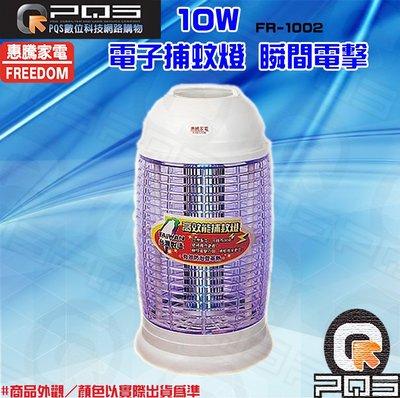 ☆台南PQS☆惠騰10W捕蚊燈FR-1002 台灣製造 電蚊燈  須拆包裝換紙箱才能7-11取貨