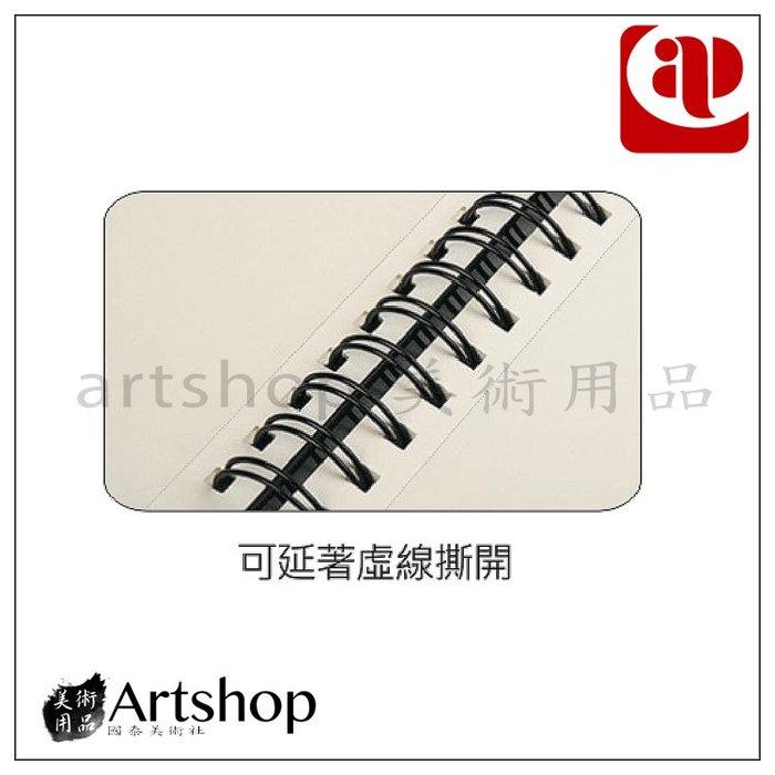 【Artshop美術用品】AP 普思 遵爵 精裝鐵圈 素描本 硬殼素描本 80張 圈裝 A5