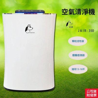 【顆粒活性碳】JAIR-350潔淨空氣清淨機 空淨器 抑菌器 四重過濾 負離子 煙霧偵測 除菌 除螨 懸浮微粒 家電