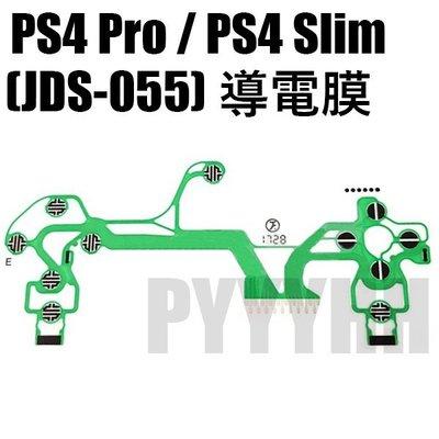 PS4 Pro PS4 Slim 手把 導電膜 大排線 手把軟膜 導電膠 按鍵排線 功能排線 手把導電膜 JDS-055