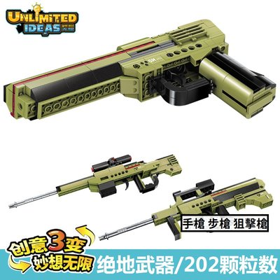 新品積木 啟蒙4802 精準步槍 武器玩具槍模型 自動步槍 狙擊槍 3變 相容樂高 軍事二戰