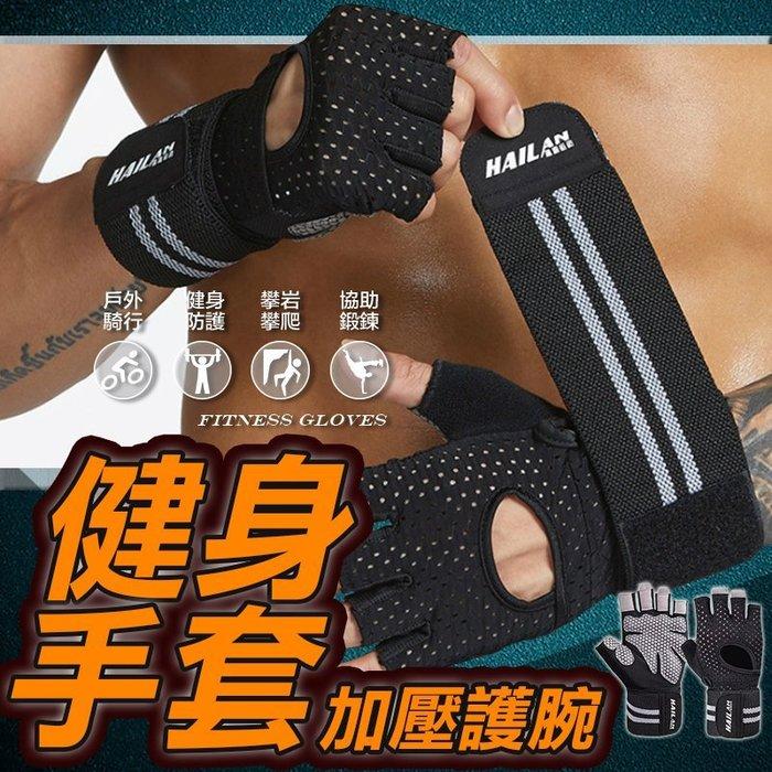 【現貨-免運費!台灣寄出】健身手套 止滑透氣耐磨 加壓護腕 重訓手套 半指 運動手套 護腕 手套 健身【WE023】