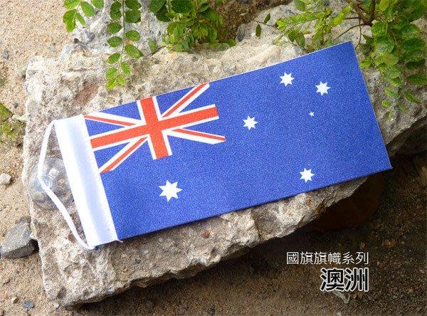 【衝浪小胖】澳洲國旗旗幟/國旗/國家/徽章/獎章/紀念/Australia/各國均有販售