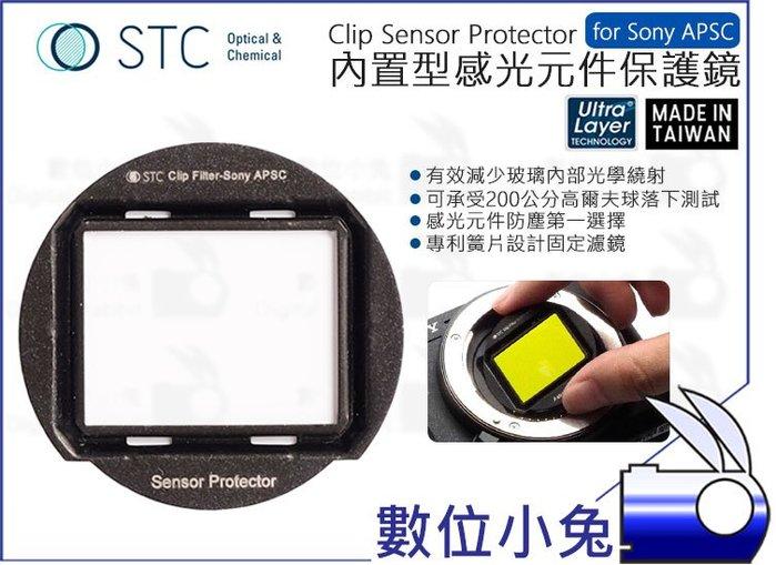 數位小兔【STC Clip Sensor Protector 內置型保護鏡SONY APS-C】防塵 抗靜電 CMOS