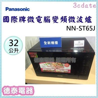 可議價~Panasonic【NN-ST65J】國際牌 32公升微電腦變頻微波爐【德泰電器】