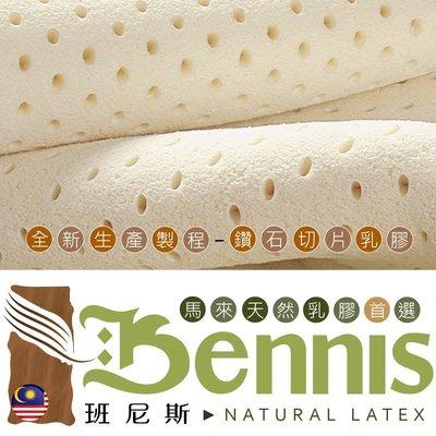 【班尼斯國際名床】-【單人3x6.2尺x5cm】全新生產製程鑽石切片乳膠~百萬馬來保證‧頂級100%天然乳膠床墊