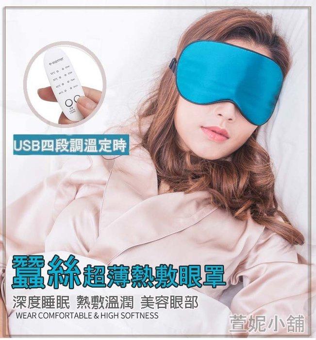 快速出貨 ►USB眼罩 蠶絲眼罩 調溫定時眼罩  衛生可拆洗【萱妮小舖USB眼罩】