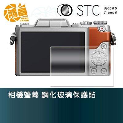 【鴻昌】STC 相機螢幕 鋼化玻璃保護貼 for panasonic GF8 玻璃貼