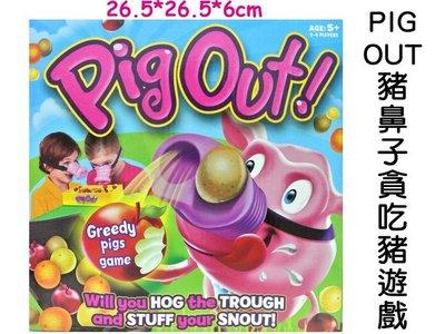 寶貝玩具屋二館☆【PIG OUT 豬鼻子貪吃豬遊戲96】搞笑動作豬鼻子收集果實採果子遊戲(益智桌遊)☆【盒玩】