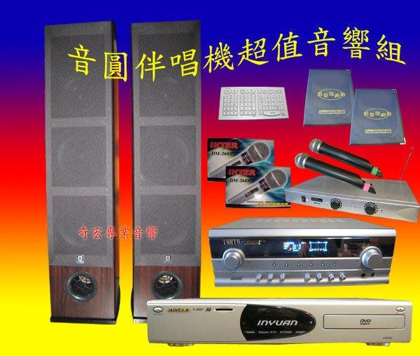 下殺六折!!音圓伴唱機B-520卡拉OK音響組合只有限量最後3套原售價65000元現在只要36900買要快店面可現場試聽